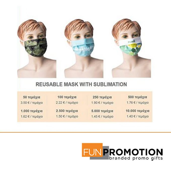 Μάσκες Πολλαπλών Χρήσεων με εκτυπωμένο λογότυπο από 1,40 €