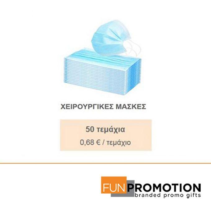Μάσκες Μιας Χρήσεως με εντυπωμένο λογότυπο από 0,68 €