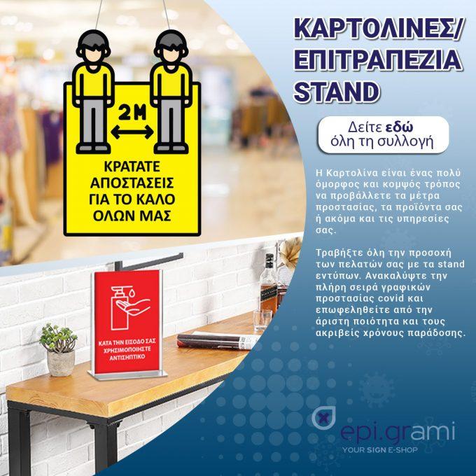 Καρτολίνες - Επιτραπέζια Stand
