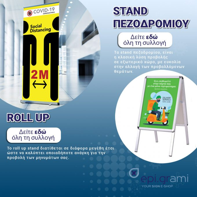 Roll Up - Stand