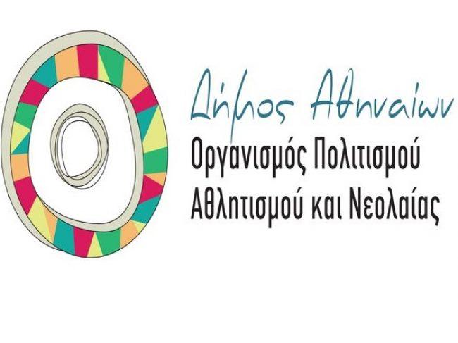 Οργανισμός Πολιτισμού, Αθλητισμού και Νεολαίας δήμου Αθηναίων (ΟΠΑΝΔΑ)