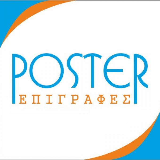 Poster Επιγραφές